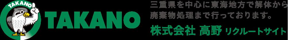 求人サイト|株式会社 高野