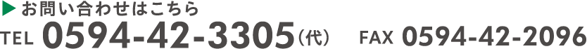 TEL.0594-42-3305 FAX.0594-42-2096